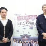 池田暁監督『きまじめ楽隊のぼんやり戦争』を語る