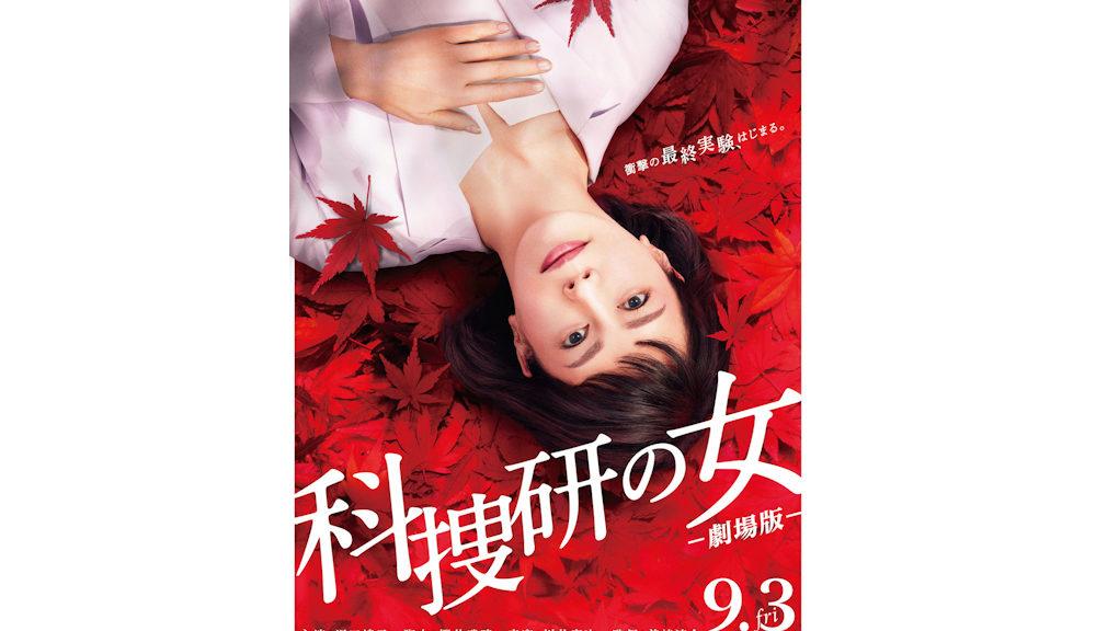 科捜研の女 -劇場版-ec