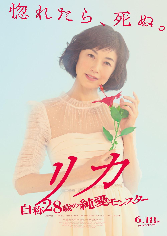 高岡早紀主演『リカ ~自称28歳の純愛モンスター~』ポスター