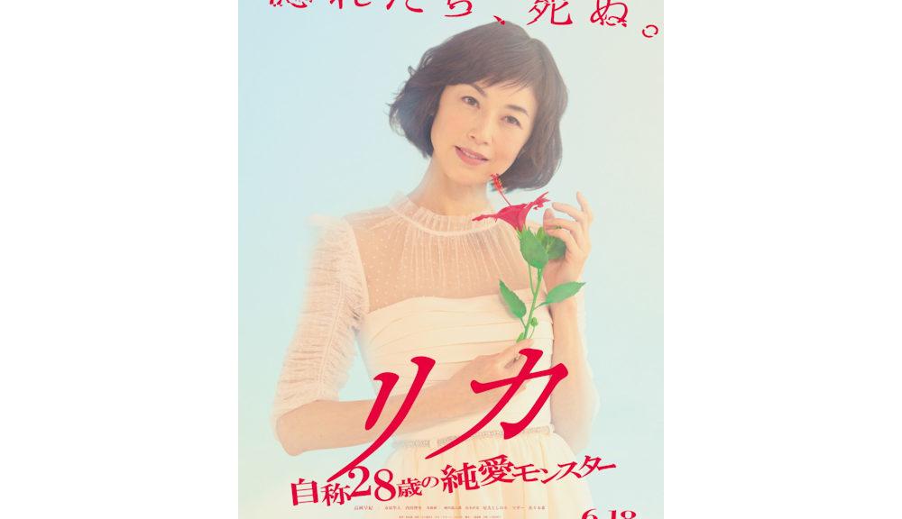 高岡早紀主演『リカ ~自称28歳の純愛モンスター~』