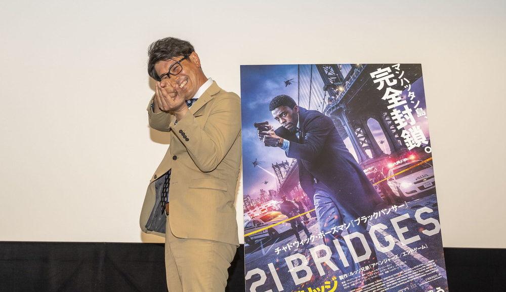 『21ブリッジ』イベント