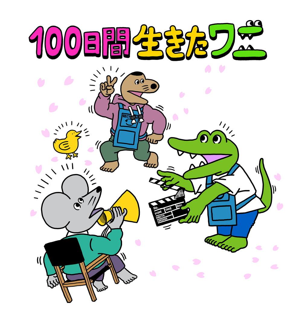 100日間生きたワニ_書き下ろしイラスト