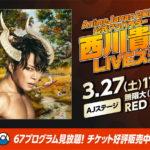 AnimeJapan 2021西川貴教LIVE ステージ