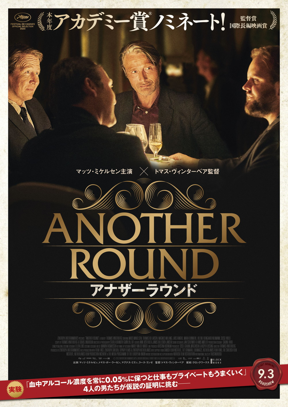 ANOTHER_ROUND