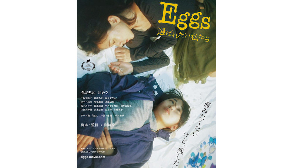 Eggs 選ばれたい私たちec