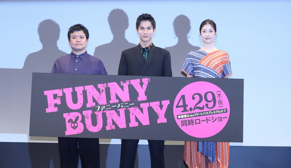FUNNY BUNNY 0330オフィシャル