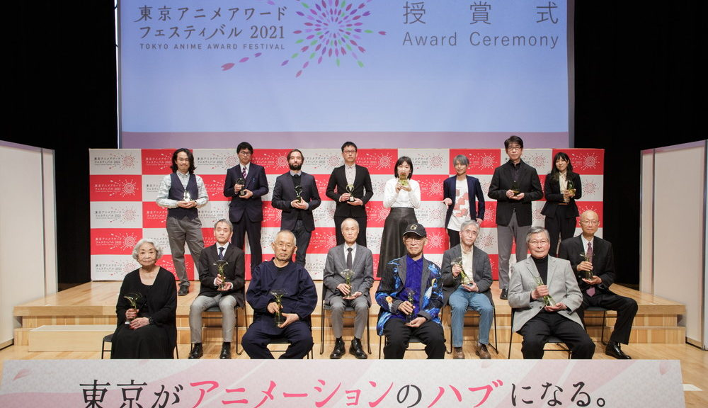 TAAF2021授賞式授賞式