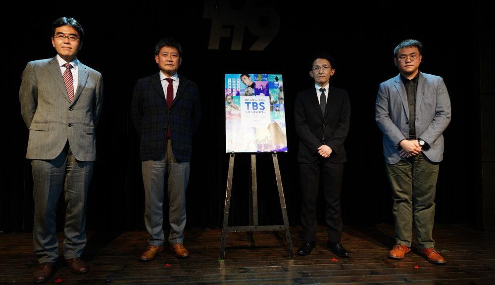 TBSドキュメンタリー映画イベント