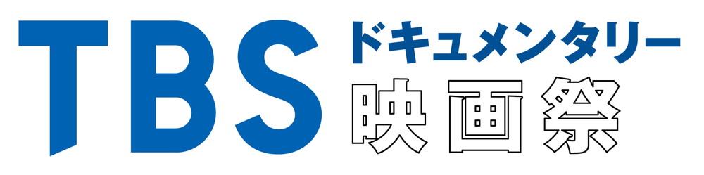 TBSドキュメンタリー映画