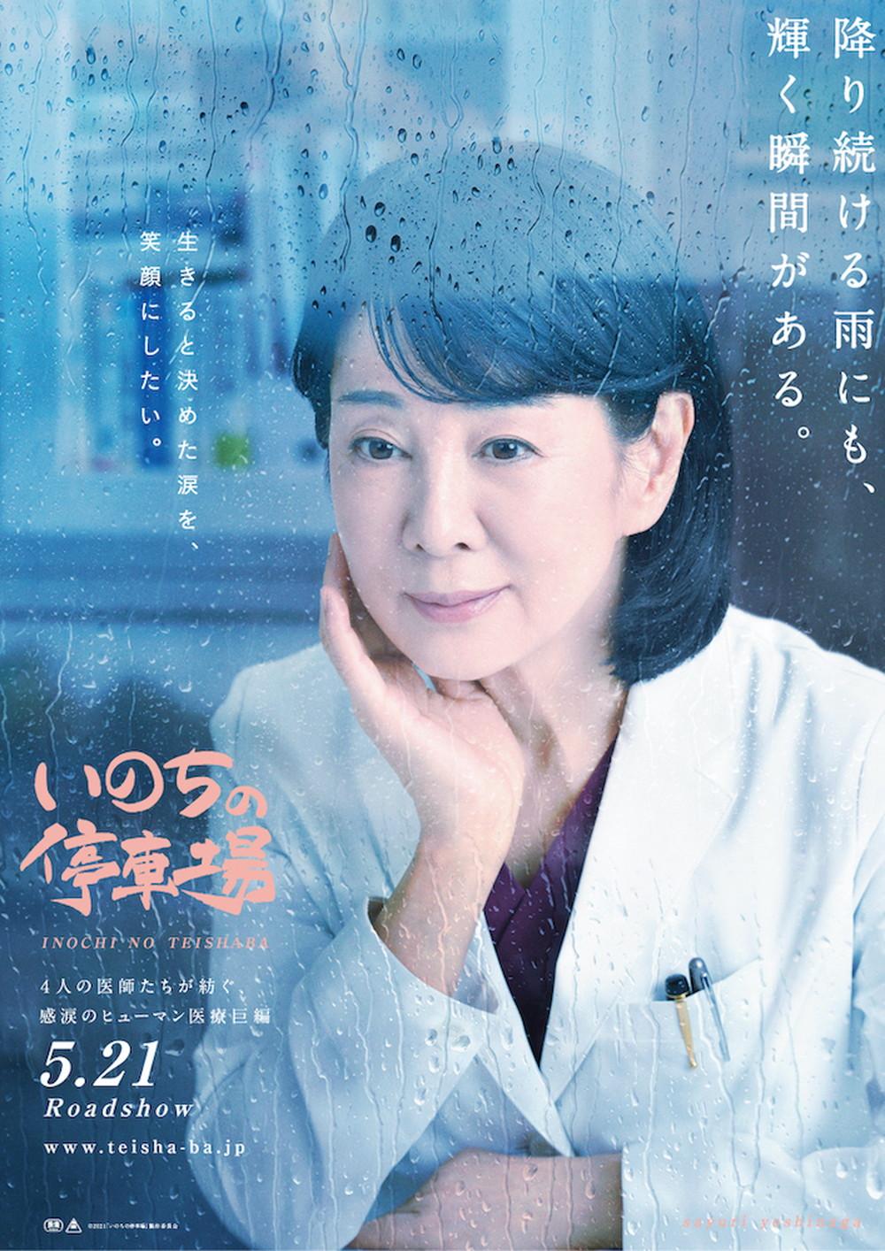 『いのちの停車場』キャラポスター(白石咲和子/吉永小百合)