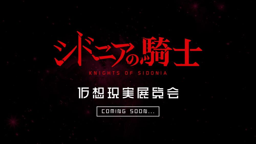 『シドニアの騎士』仮想現実展覧会