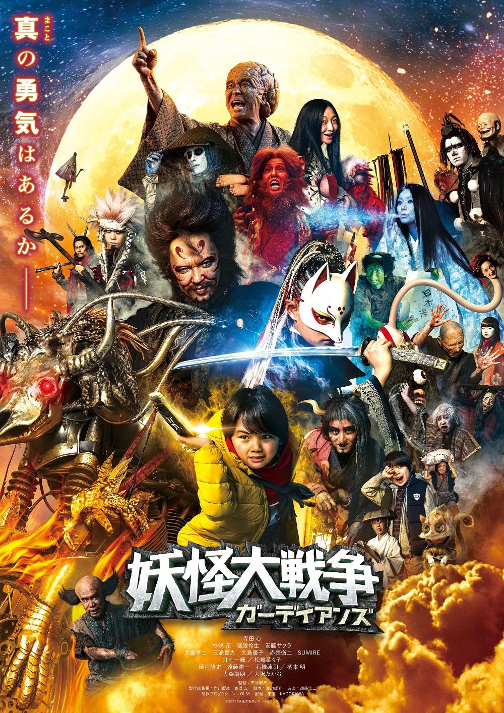 『妖怪大戦争 ガーディアンズ』ティザーポスター