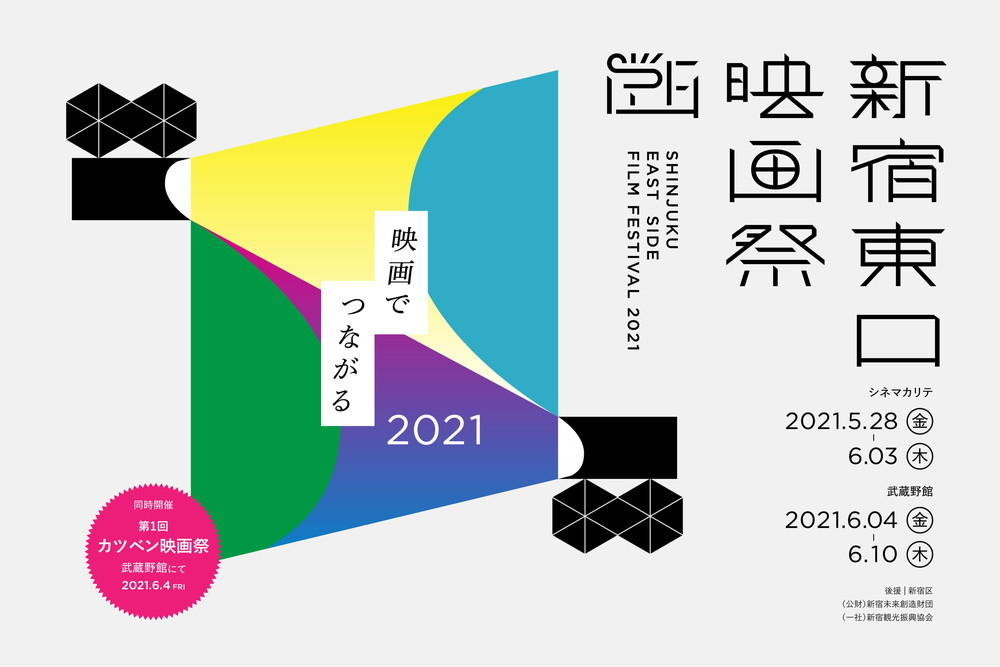 SEFF新宿東口映画祭