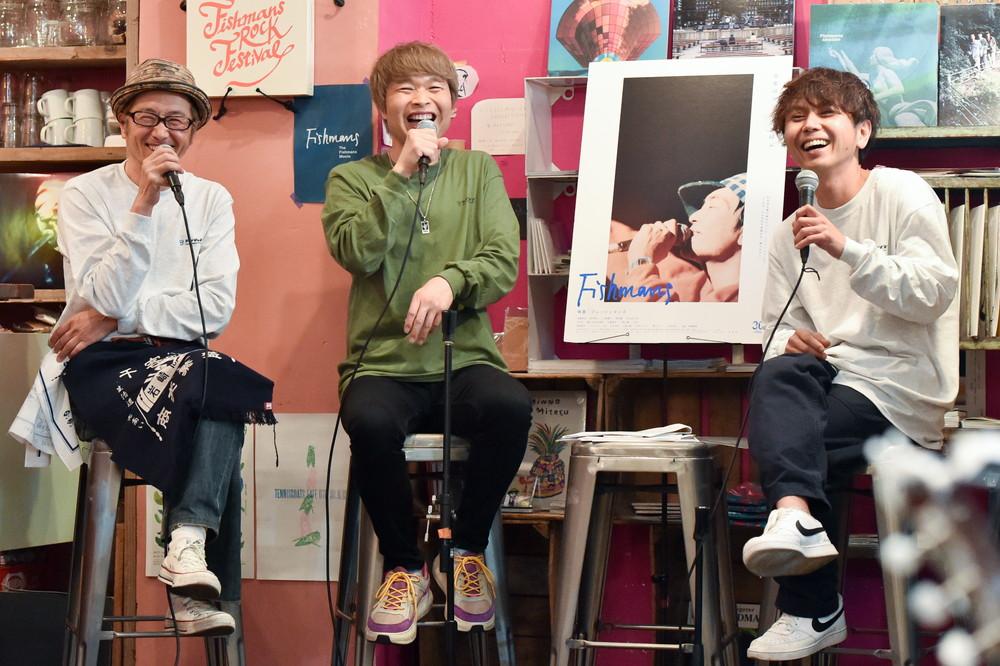 『映画:フィッシュマンズ』完成報告イベント&アコースティックライブ