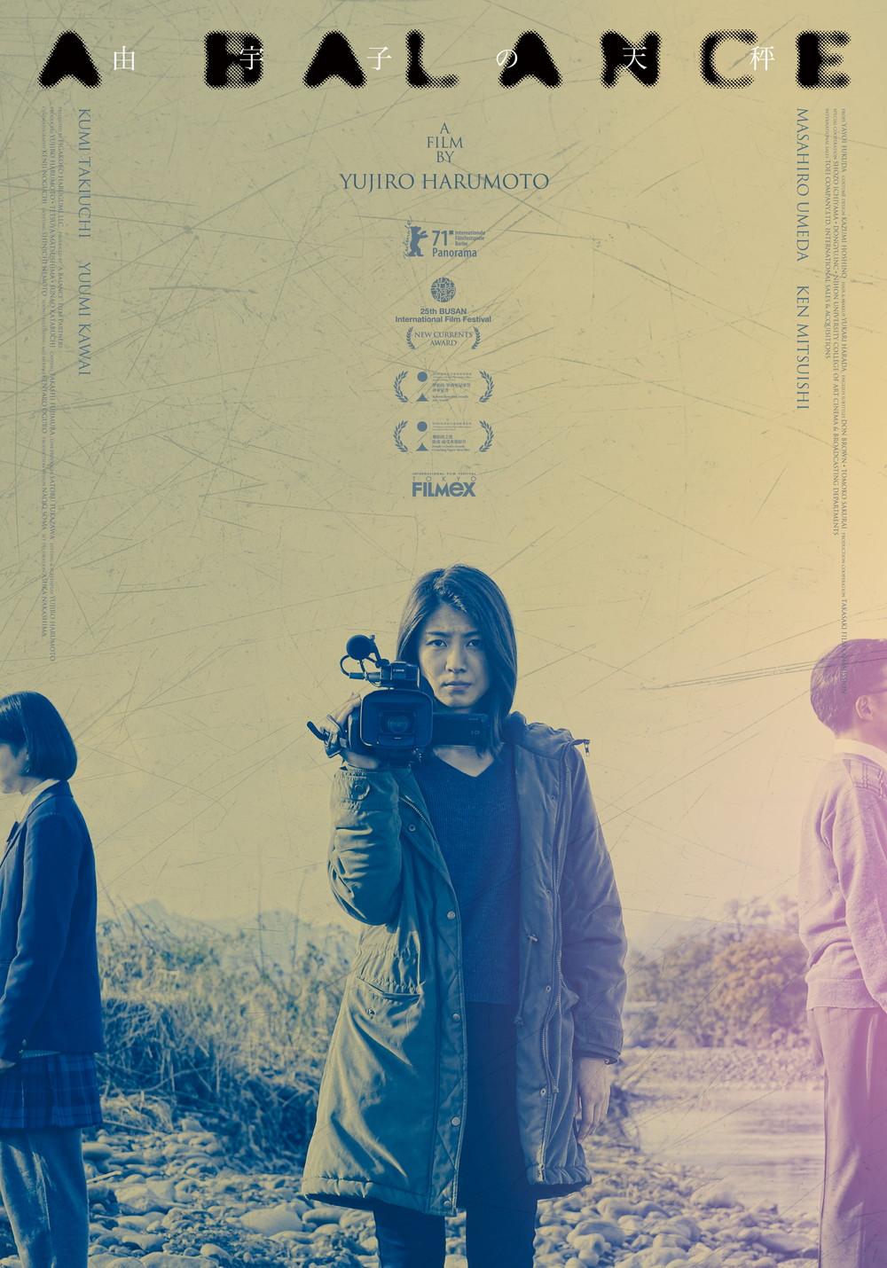 『由宇子の天秤』海外版ポスター