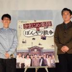 矢部太郎・池田暁監督『きまじめ楽隊のぼんやり戦争』トークイベント