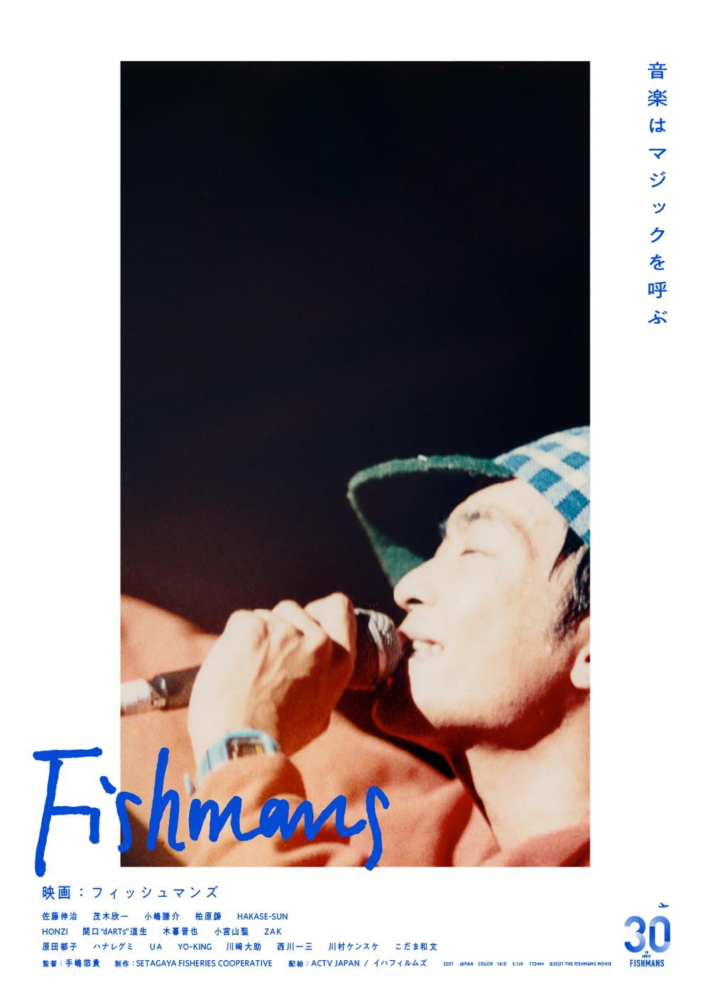 フィッシュマンズ