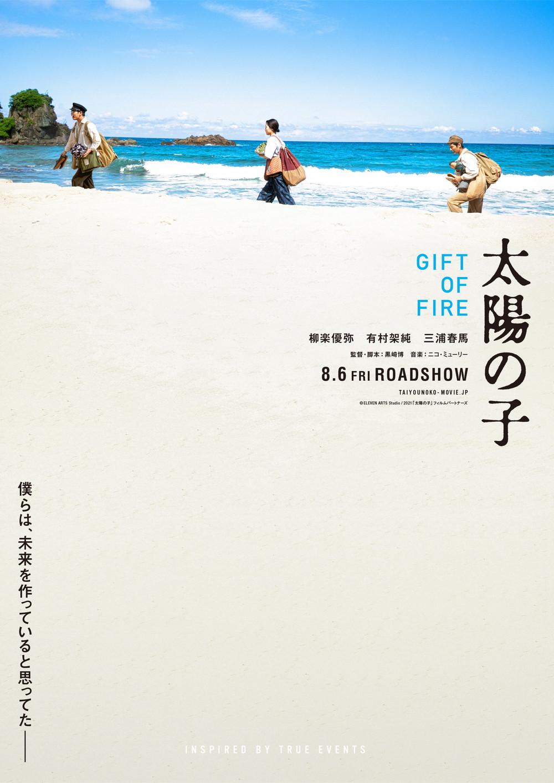 太陽の子Giftof fire