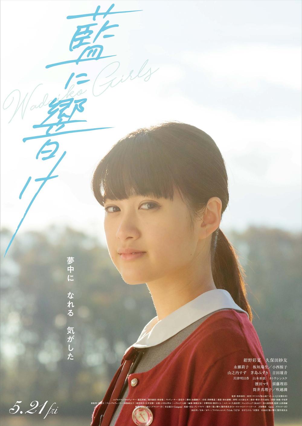 小西桜子『藍に響け』