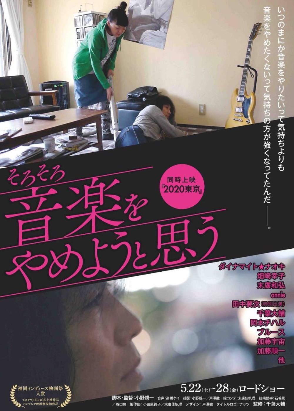 小野親一監督『そろそろ音楽をやめようと思う』
