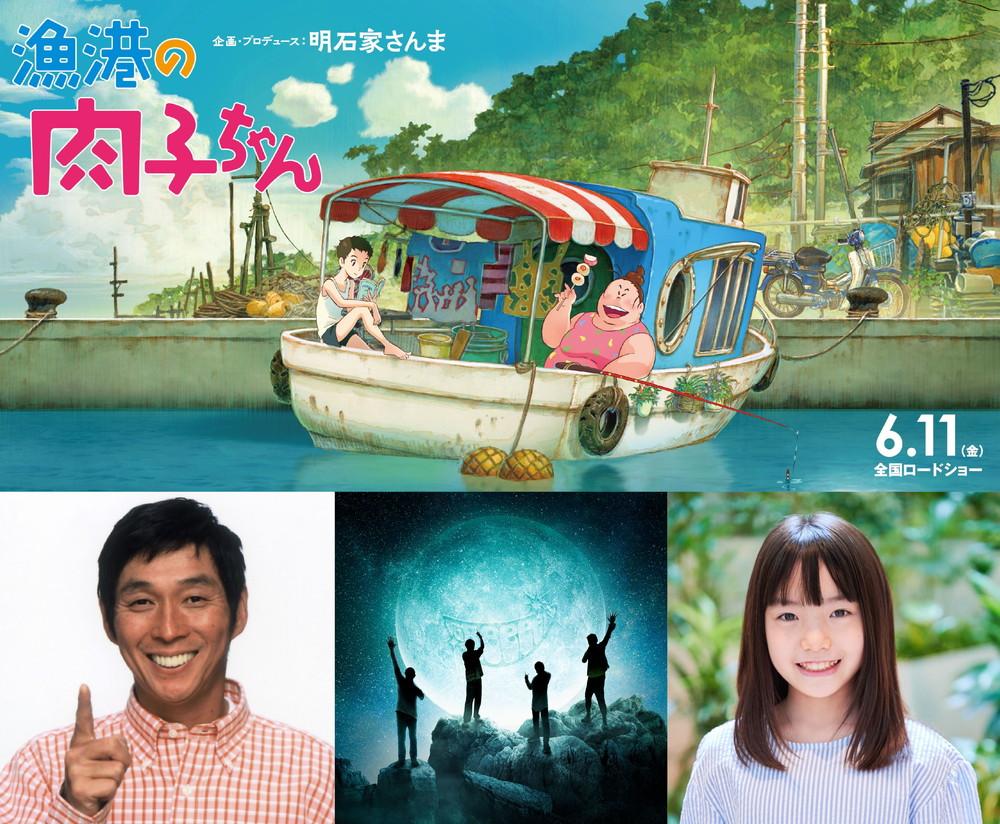 映画『漁港の肉子ちゃん』主題歌