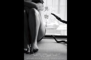 映画『異物 -完全版-』ティザー