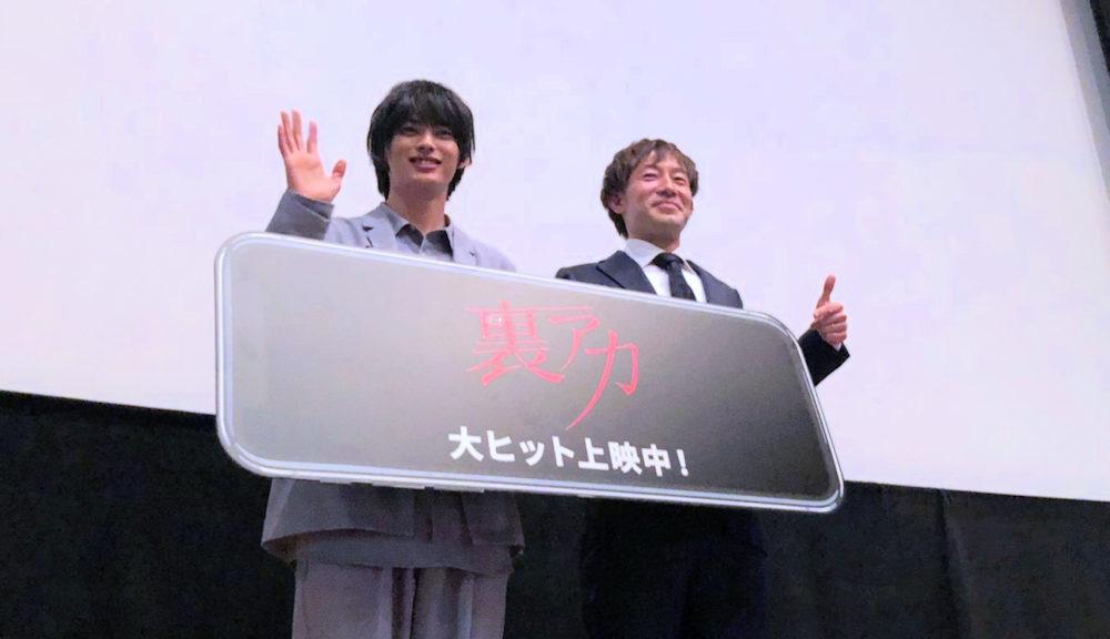 映画『裏アカ』公開記念舞台挨拶