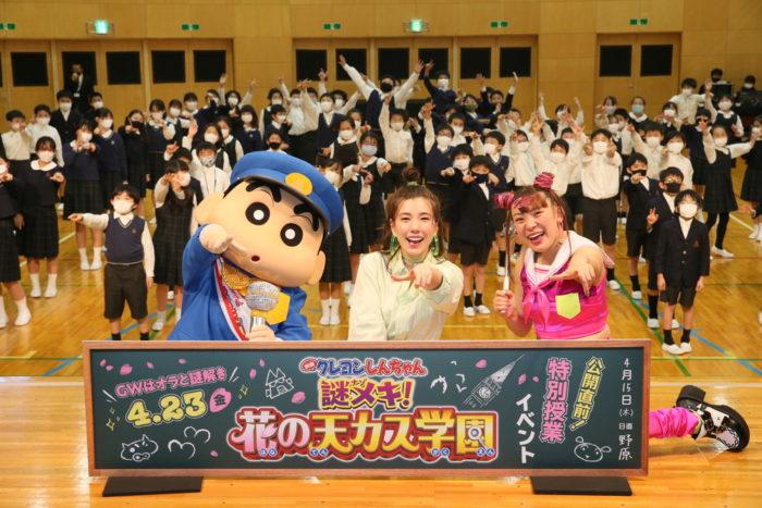 映画クレヨンしんちゃん仲里依紗&フワちゃんによる特別授業
