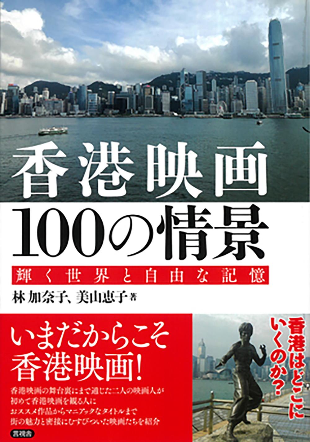 香港映画100の情景