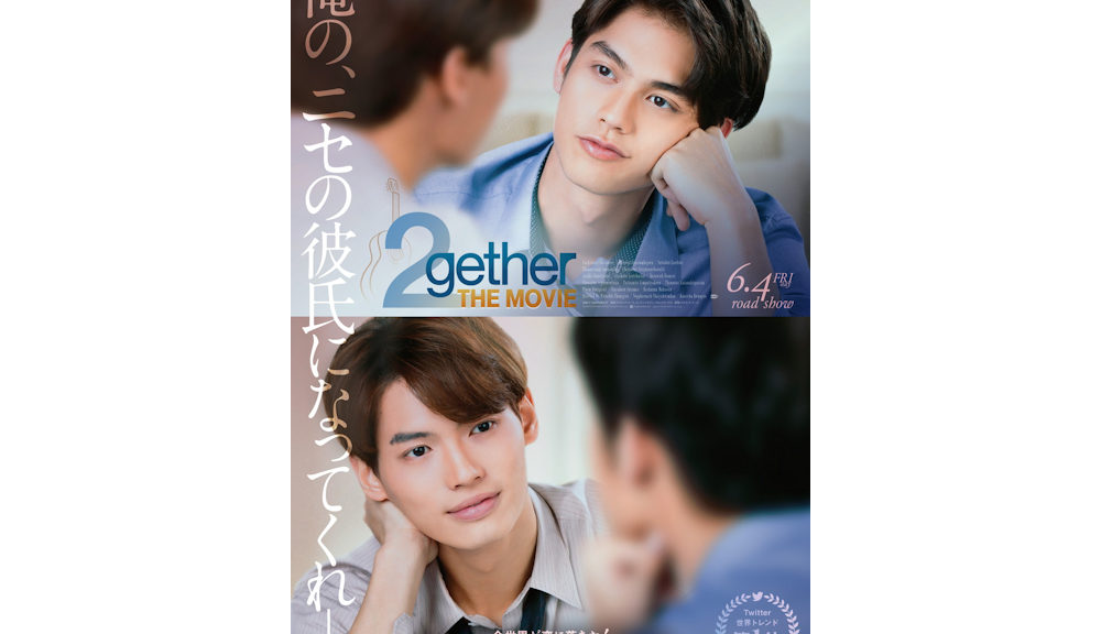 2gether_poster