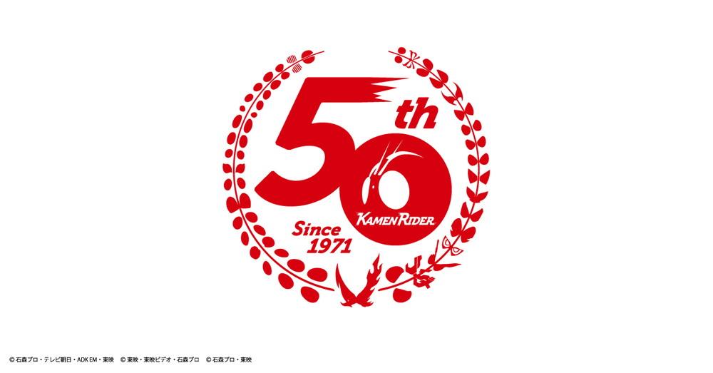 仮面ライダー生誕50周年