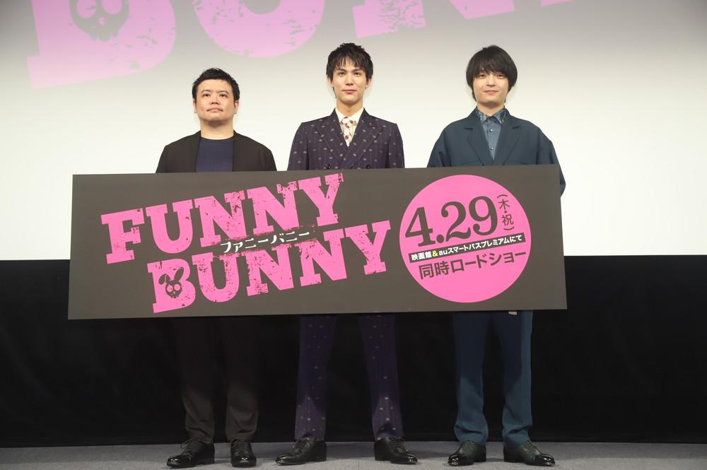 FUNNY BUNNY初日オフィシャル