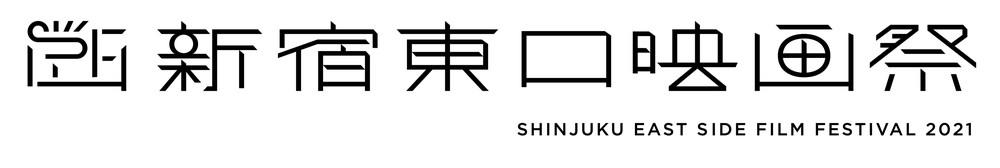 SEFFlogo新宿東口映画祭