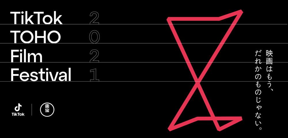 TTFF『TikTok TOHO Film Festival 2021』banner