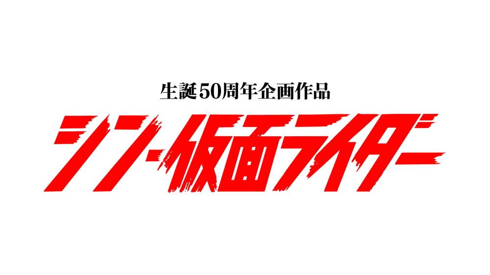 庵野秀明『シン・仮面ライダー』