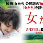 youTubeタイトル映画『女たち』