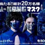 「ゴジラvs コングマスク」キャンペーン
