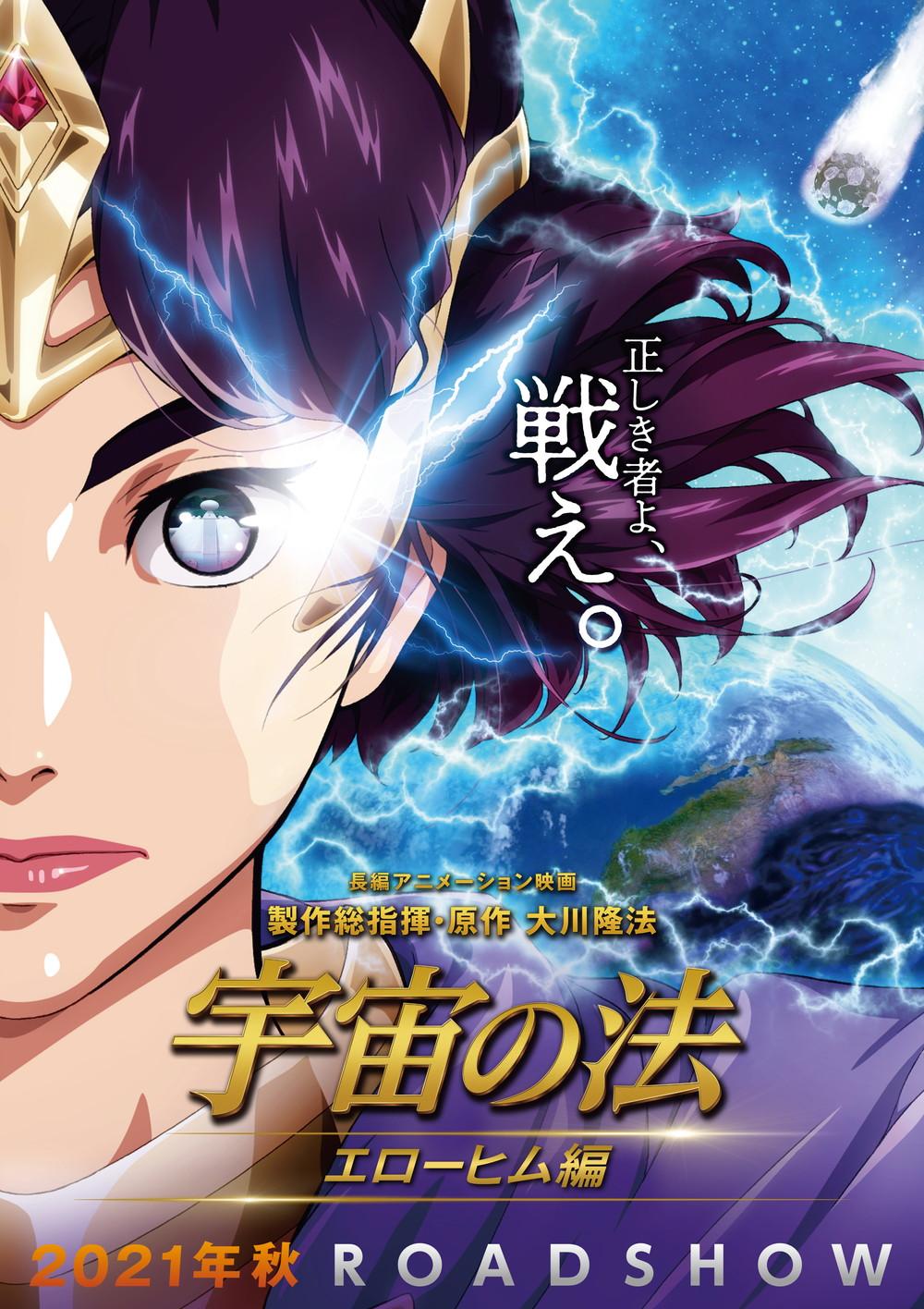 「宇宙の法-エローヒム編-」第1弾ポスター