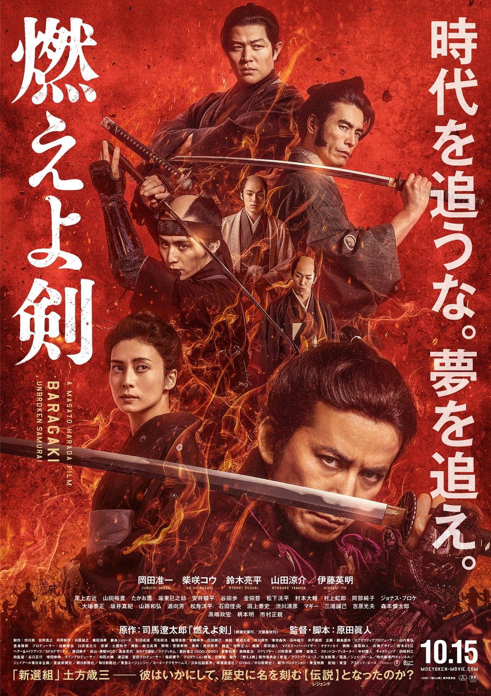 「燃えよ剣」新公開日入り本ポスター