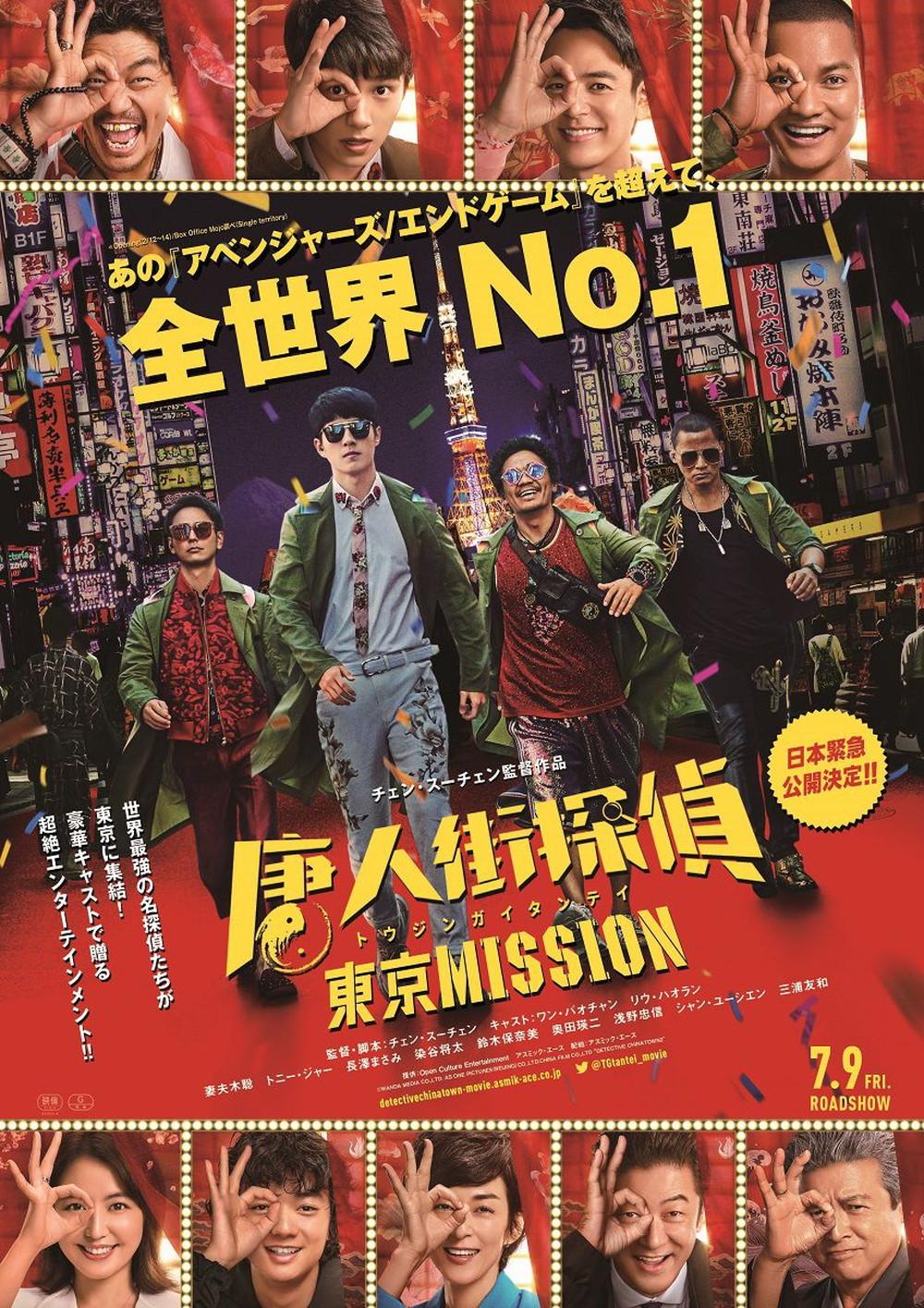 『唐人街探偵 東京MISSION』ポスター