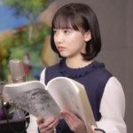 『岬のマヨイガ』芦田愛菜