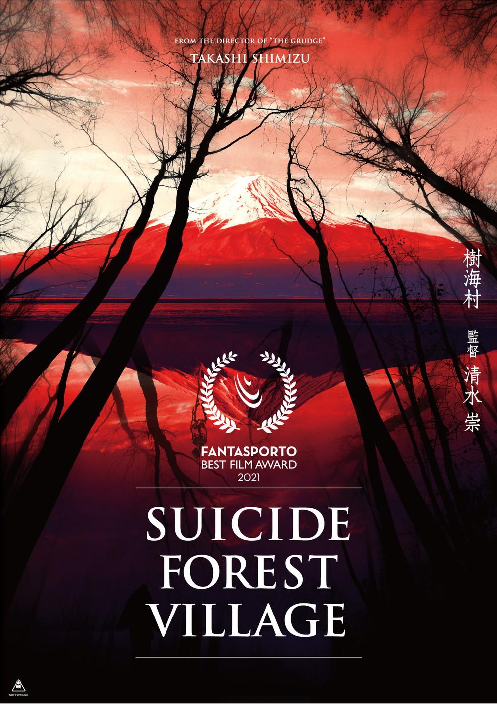 ファンタスポルト『樹海村』ポルト国際映画祭