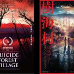 『樹海村』ポルト国際映画祭