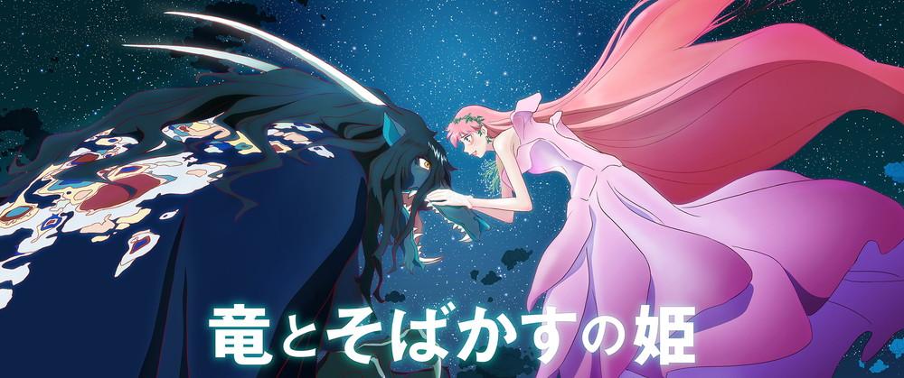 『竜とそばかすの姫』新ビジュアル