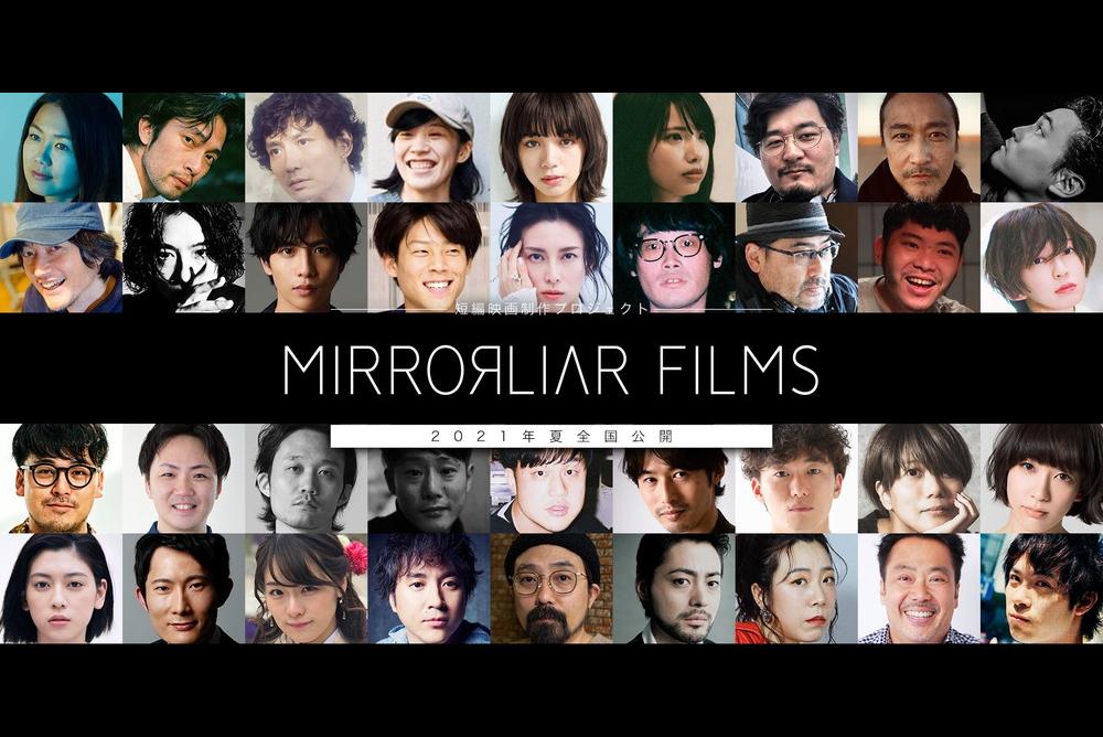 『MIRRORLIAR-FILMS』36監督ビジュアル