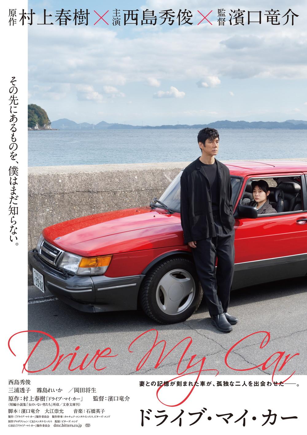 ドライブ・マイ・カー_ティザービジュアル