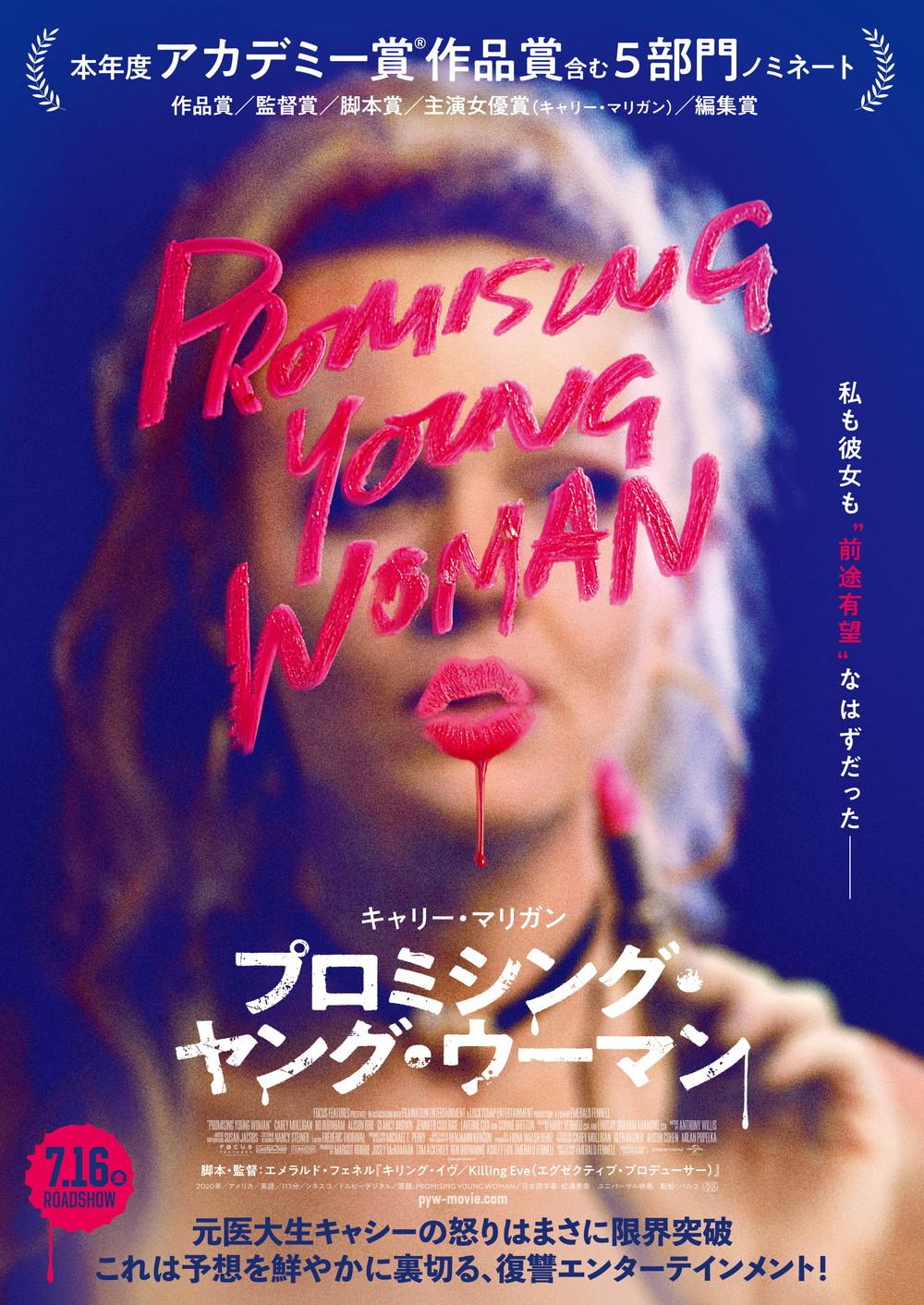 映画『プロミシング・ヤング・ウーマン』ポスター