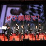 映画『東京リベンジャーズ』おうちでプレミアムナイト