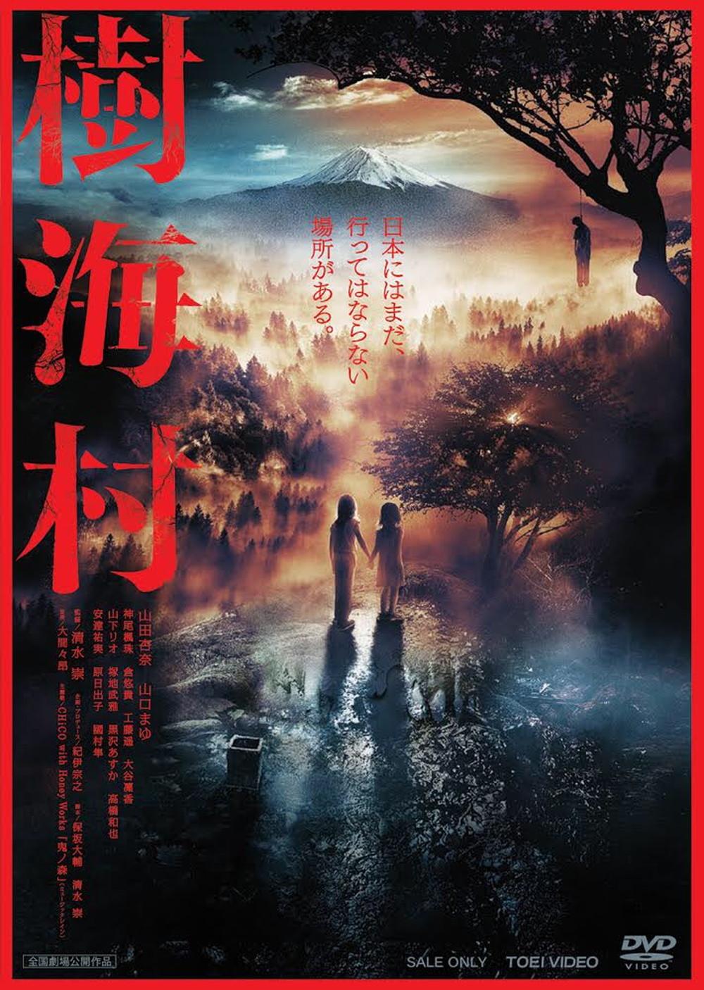 映画『樹海村』