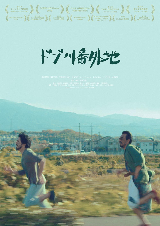 渡邉安悟監督『ドブ川番外地』ポスター